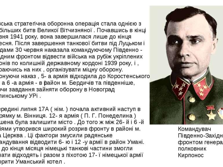 Київська стратегічна оборонна операція стала однією з найбільших битв Великої...