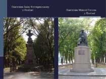 Пам'ятник Івану Котляревському у Полтаві Пам'ятник Миколі Гоголю у Полтаві