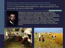 Визначне місце в українському мистецтві належало живопису. Розвиток побутовог...