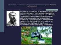 Ліричністю і глибиною зображення вирізнялися картини Корнила Устияновича Корн...