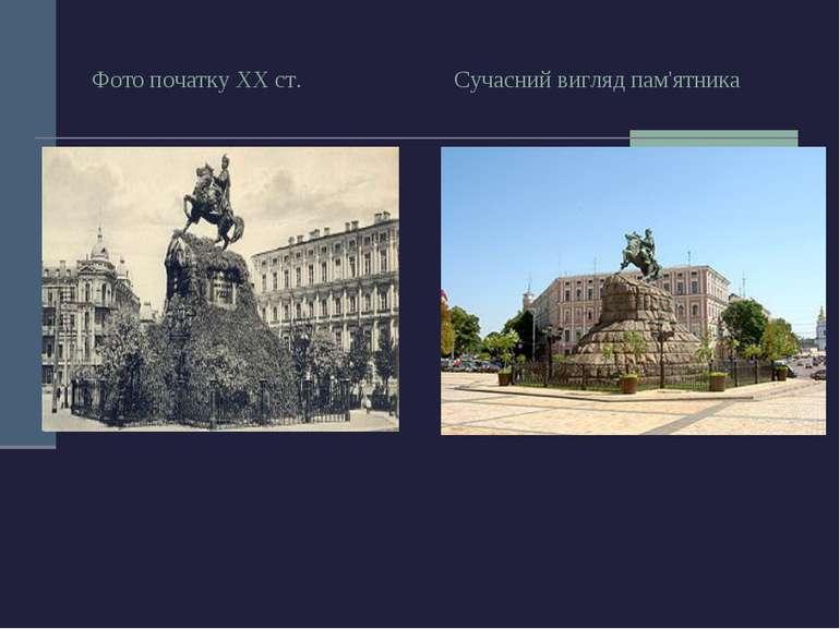 Фото початку ХХ ст. Сучасний вигляд пам'ятника