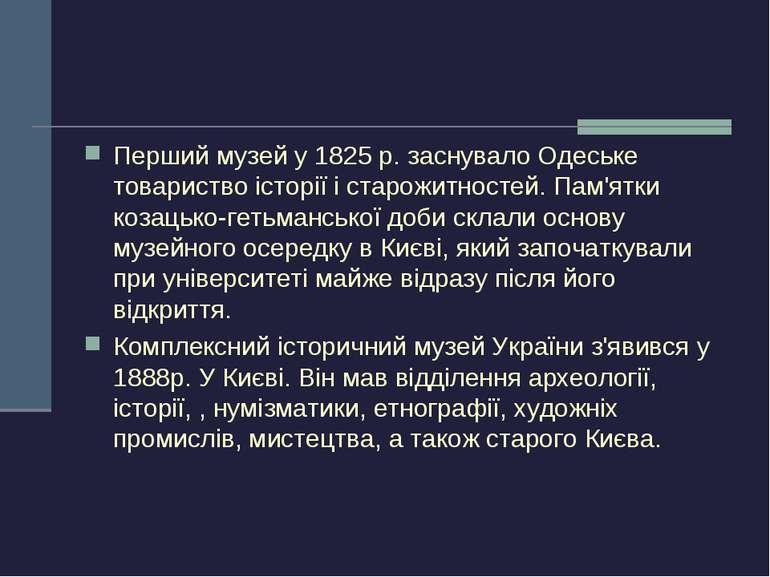 Перший музей у 1825 р. заснувало Одеське товариство історії і старожитностей....