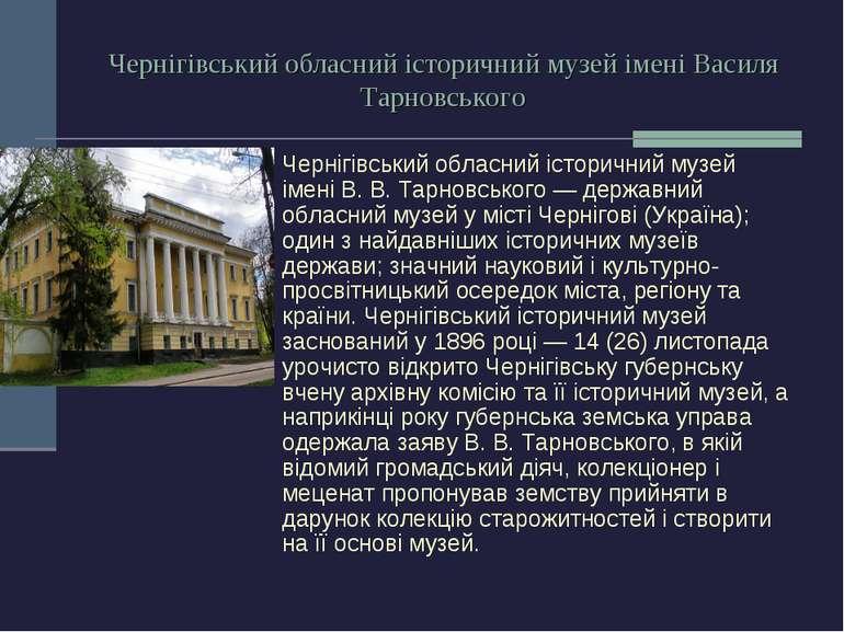 Чернігівський обласний історичний музей імені Василя Тарновського Чернігівськ...