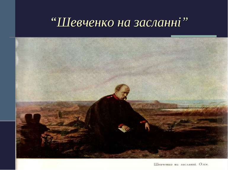 """""""Шевченко на засланні"""""""