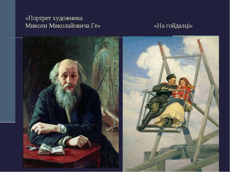 «Портрет художника Миколи Миколайовича Ге» «На гойдалці»