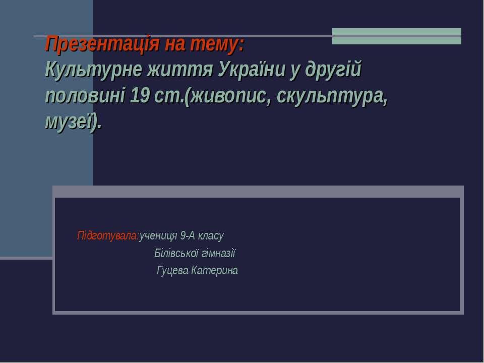 Презентація на тему: Культурне життя України у другій половині 19 ст.(живопис...