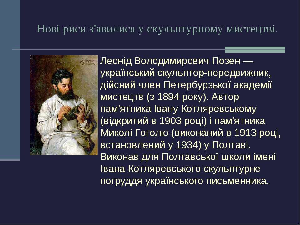 Нові риси з'явилися у скульптурному мистецтві. Леонід Володимирович Позен — у...