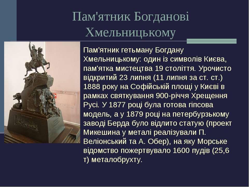 Пам'ятник Богданові Хмельницькому Пам'ятник гетьману Богдану Хмельницькому: о...