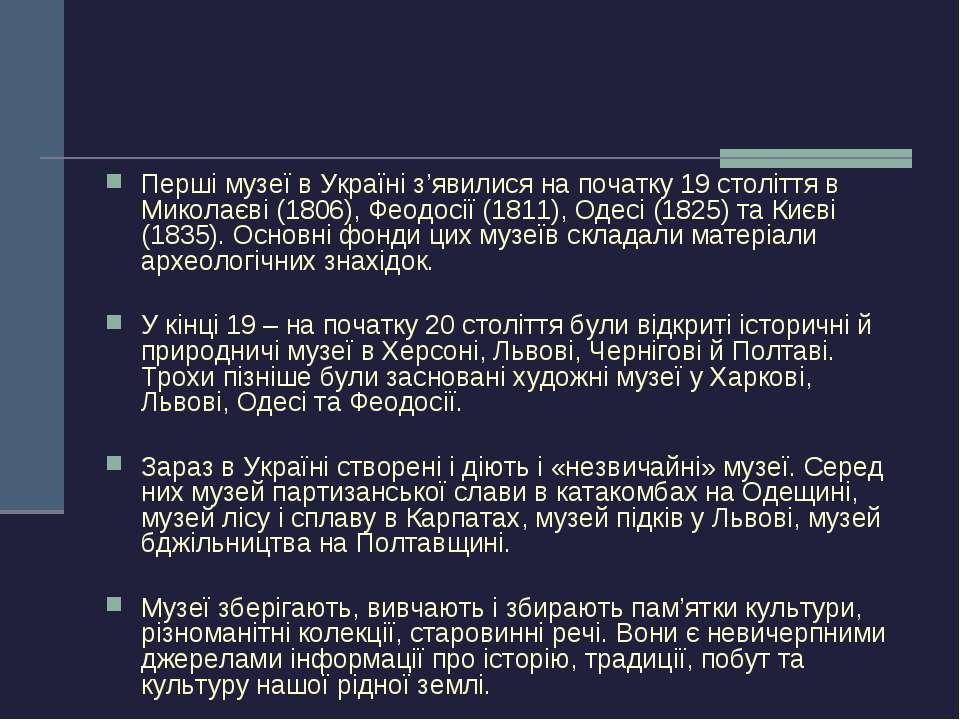 Перші музеї в Україні з'явилися на початку 19 століття в Миколаєві (1806), Фе...