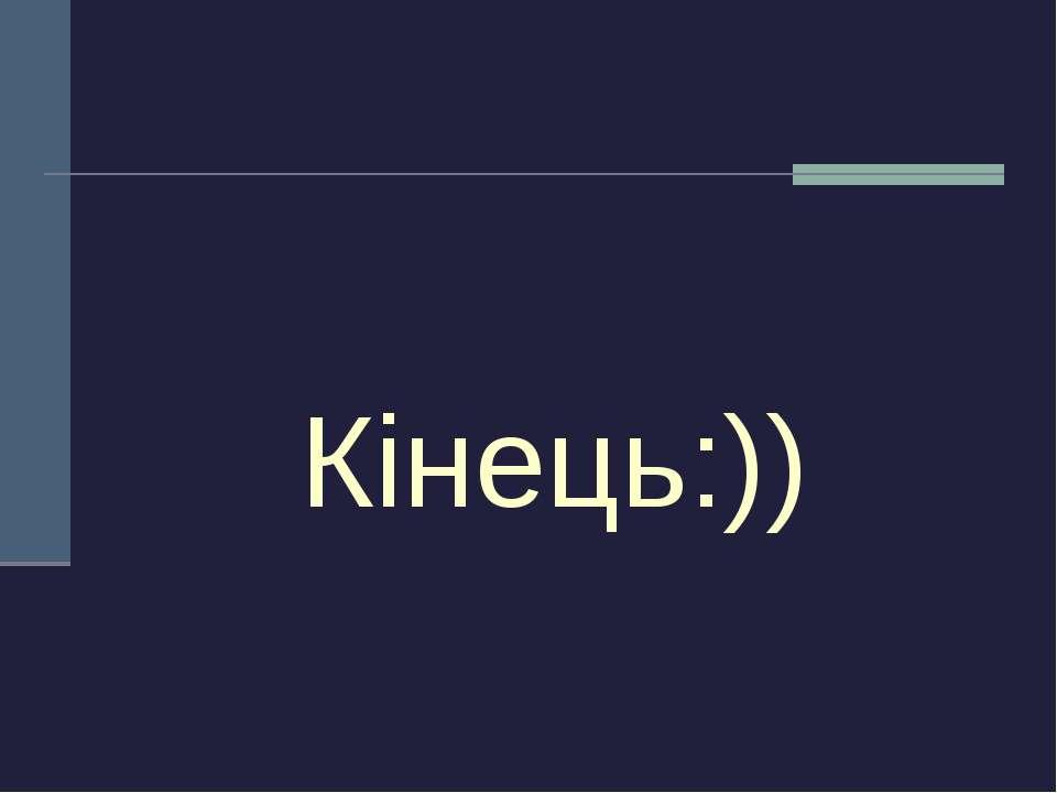 Кінець:))
