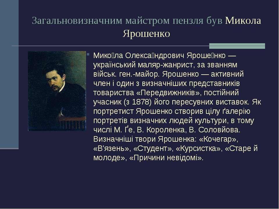 Загальновизначним майстром пензля був Микола Ярошенко Мико ла Олекса ндрович ...
