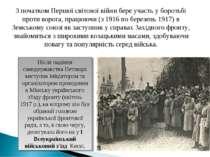 З початком Першої світової війни бере участь у боротьбі проти ворога, працююч...