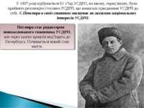 У 1907 році відбувається ІІІ з'їзд УСДРП, на якому, серед інших, було прийнят...