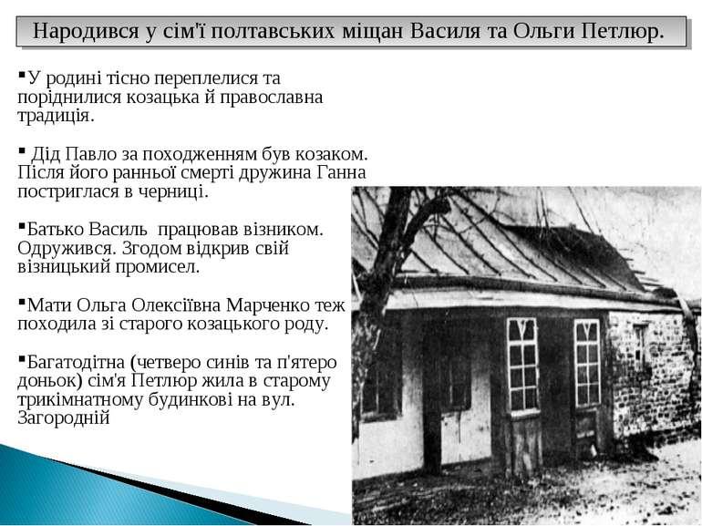 Народився у сім'ї полтавських міщан Василя та Ольги Петлюр. У родині тісно пе...