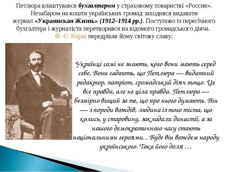 Петлюра влаштувавсябухгалтерому страховому товаристві «Россия». Незабаром н...