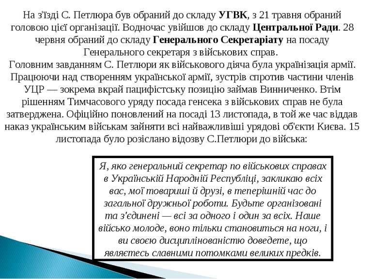 На з'їзді С. Петлюра був обраний до складуУГВК, з 21 травня обраний головою ...