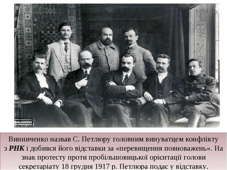 Винниченко назвав С. Петлюру головним винуватцем конфлікту зРНКі добився йо...