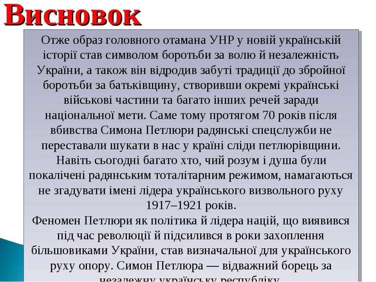 Отже образ головного отамана УНР у новій українській історії став символом бо...