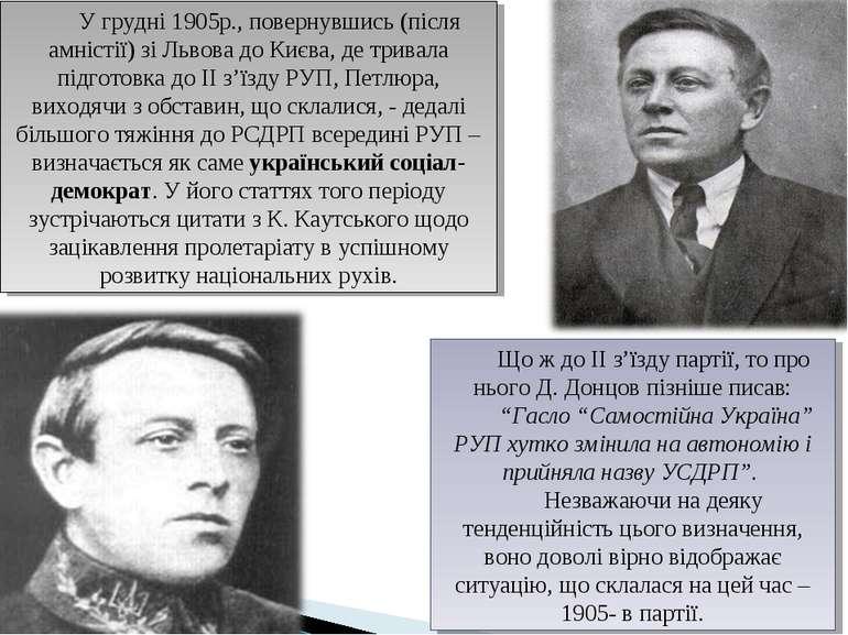 У грудні 1905р., повернувшись (після амністії) зі Львова до Києва, де тривала...