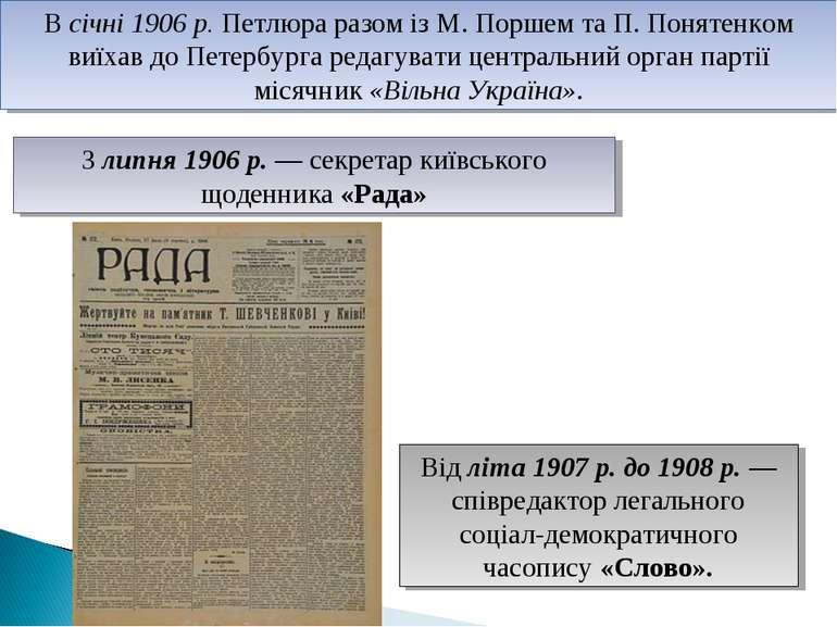 В січні 1906р. Петлюра разом ізМ. Поршемта П. Понятенком виїхав доПетербу...