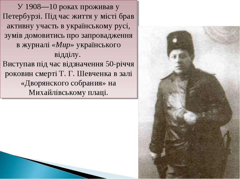 У 1908—10 роках проживав у Петербурзі. Під час життя у місті брав активну уча...