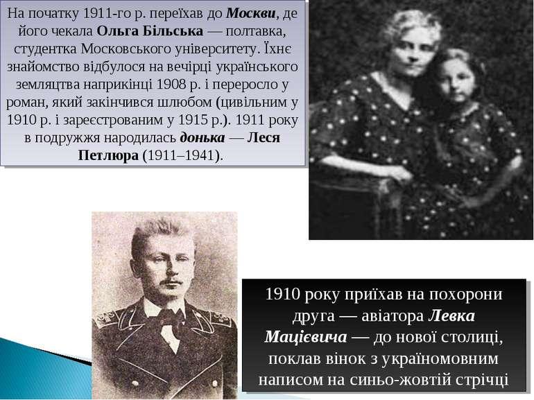 1910 року приїхав на похорони друга— авіатораЛевка Мацієвича— до нової сто...