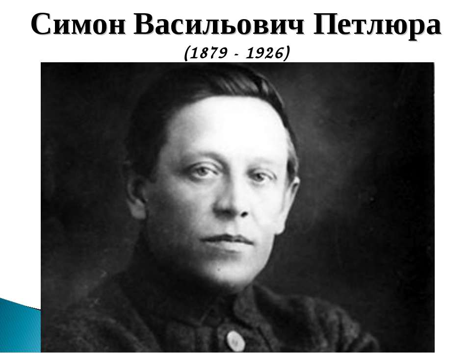 Симон Васильович Петлюра (1879 - 1926)
