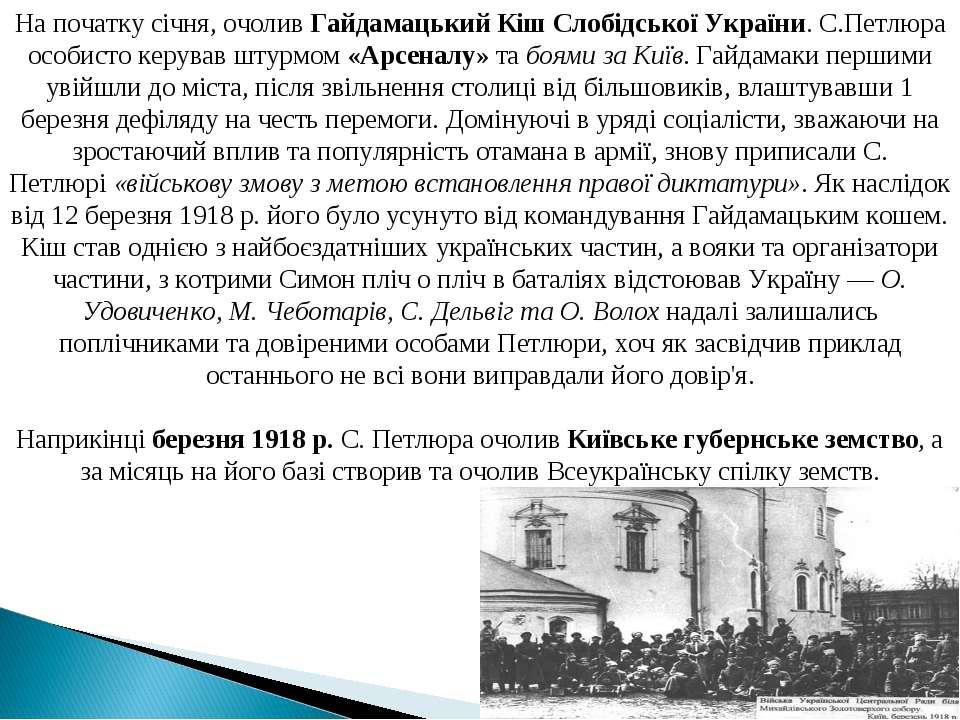 На початку січня, очоливГайдамацький Кіш Слобідської України. С.Петлюра особ...