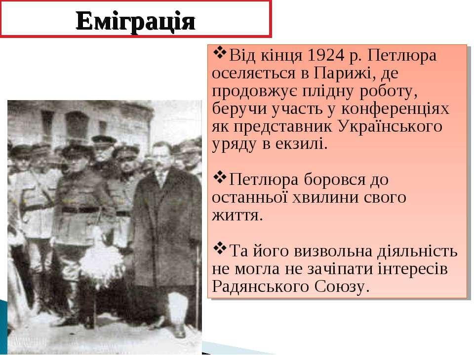 Еміграція Від кінця 1924 р. Петлюра оселяється в Парижі, де продовжує плідну ...
