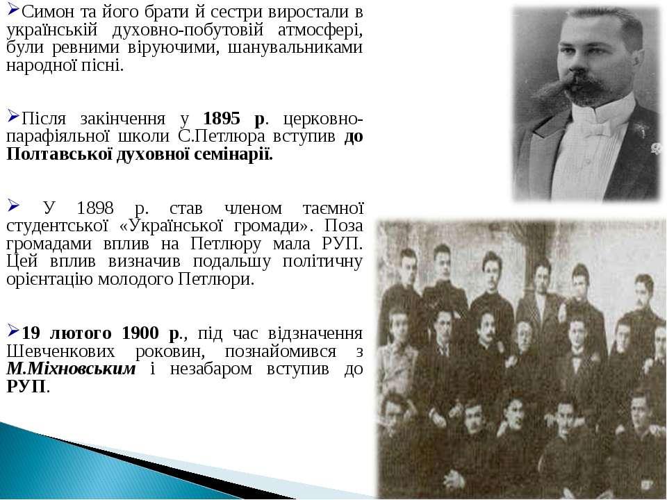 Симон та його брати й сестри виростали в українській духовно-побутовій атмосф...