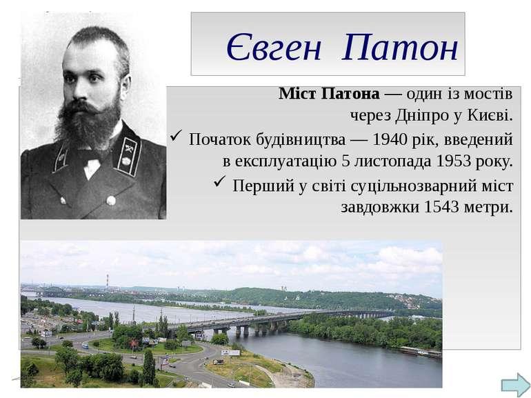 Микола Дмитрович Стражеско