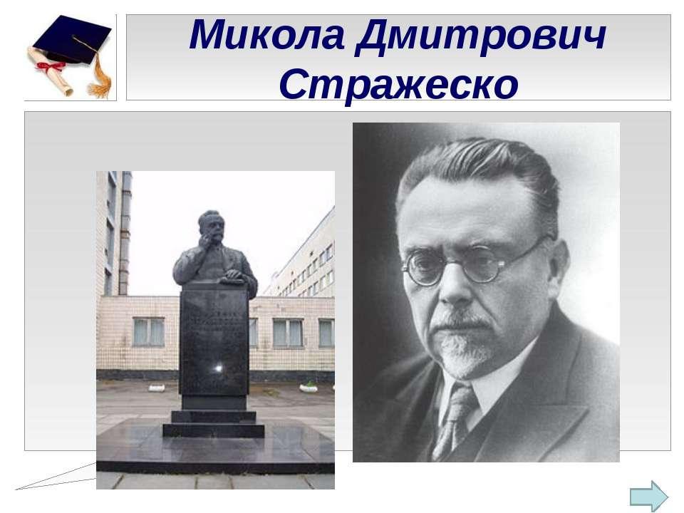Лисенківщина Лисенківщина– політична кампанія (сер.30-х – поч.60-х рр. ХХст)...