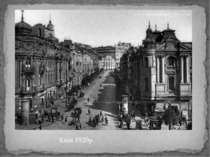 Київ 1920р.