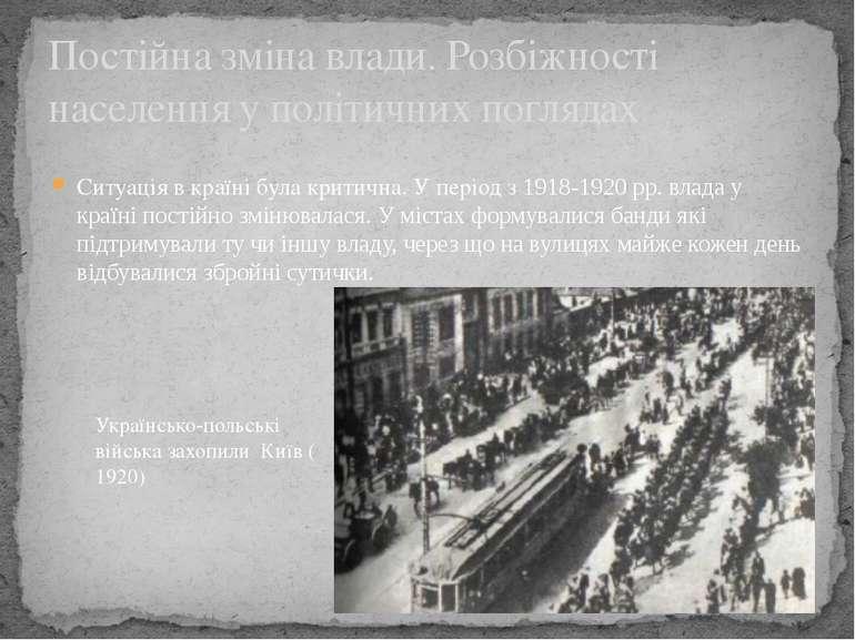 Ситуація в країні була критична. У період з 1918-1920 рр. влада у країні пост...