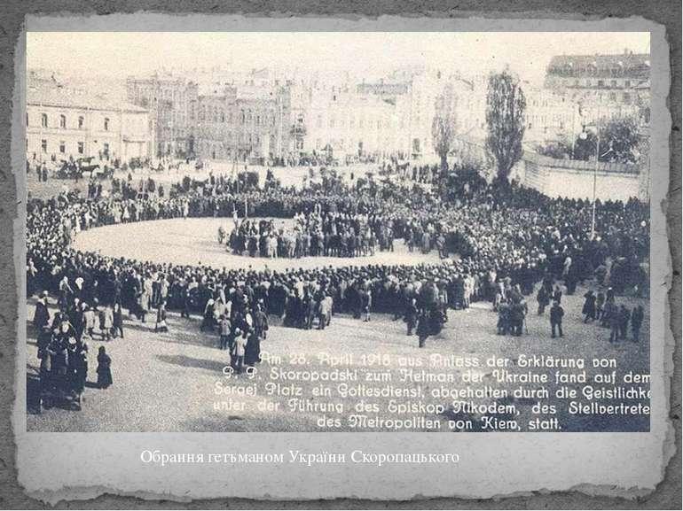 Обрання гетьманом України Скоропацького
