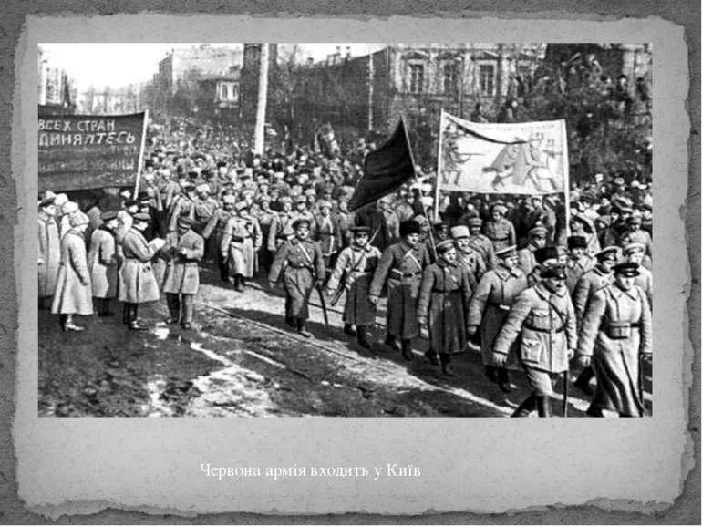 Червона армія входить у Київ