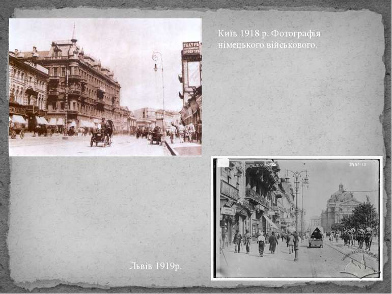 Київ 1918 р. Фотографія німецького військового. Львів 1919р.