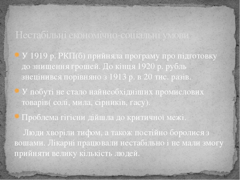У 1919 р. РКП(б) прийняла програму про підготовку до знищення грошей. До кінц...