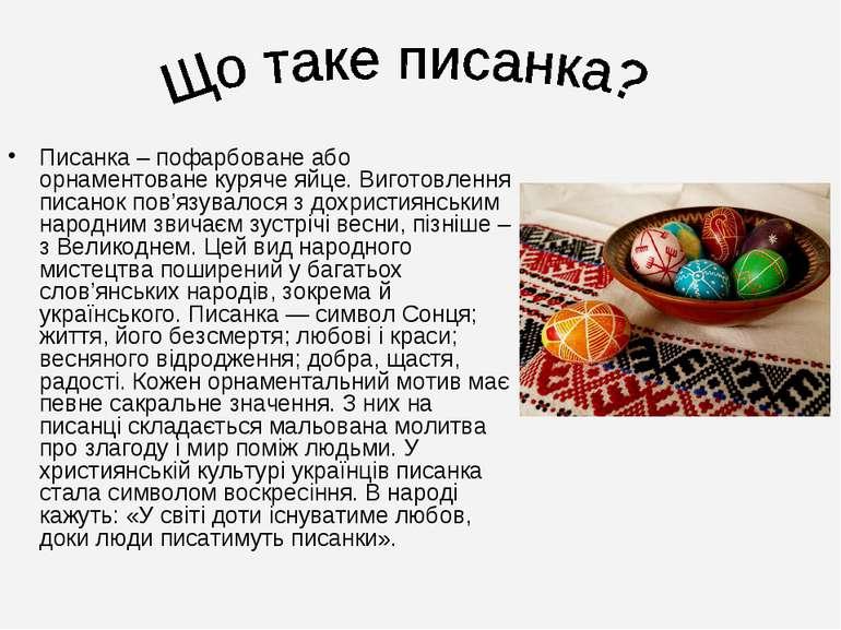 Писанка – пофарбоване або орнаментоване куряче яйце. Виготовлення писанок пов...