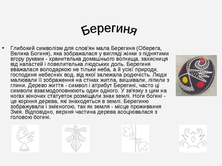 Глибокий символізм для слов'ян мала Берегиня (Оберега, Велика Богиня), яка зо...