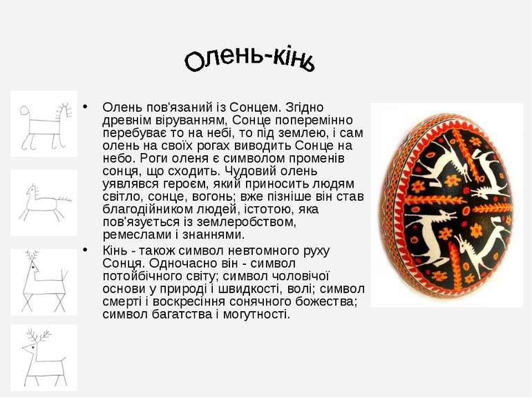 Олень пов'язаний із Сонцем. Згідно древнім віруванням, Сонце поперемінно пере...