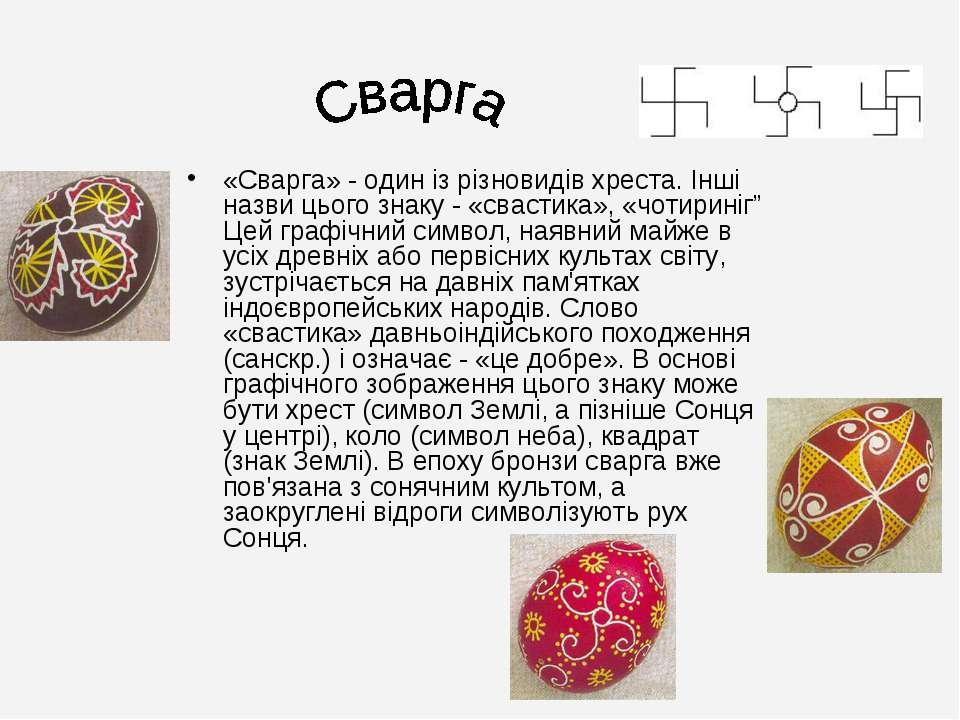 «Сварга» - один із різновидів хреста. Інші назви цього знаку - «свастика», «ч...