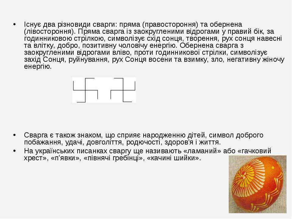 Існує два різновиди сварги: пряма (правостороння) та обернена (лівостороння)....