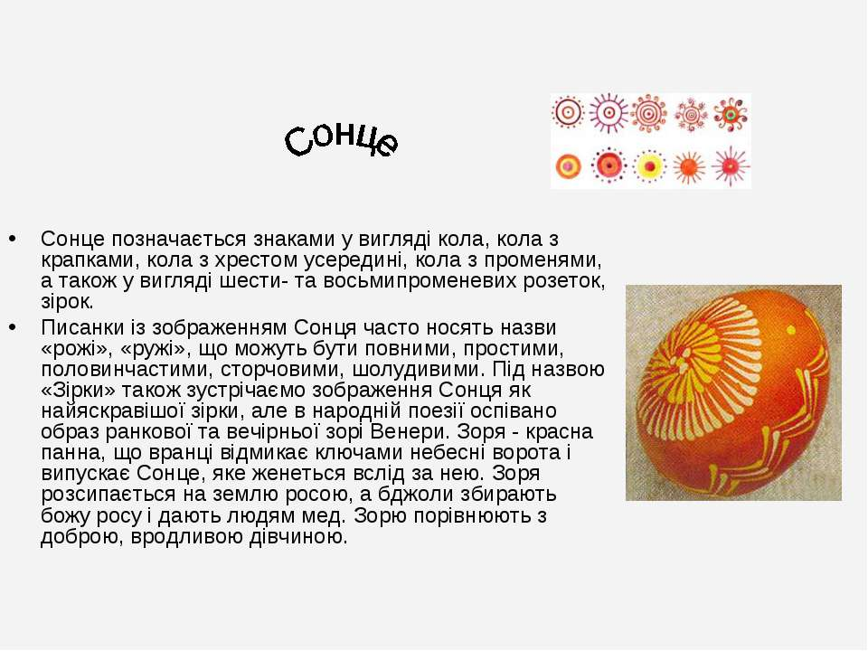 Сонце позначається знаками у вигляді кола, кола з крапками, кола з хрестом ус...