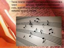 Також початок сторіччя характеризувався прогресом в галузі музичної культури....