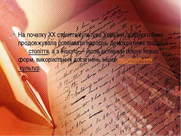 На початку ХХ століття культура України, з одного боку, продовжувала розвиват...