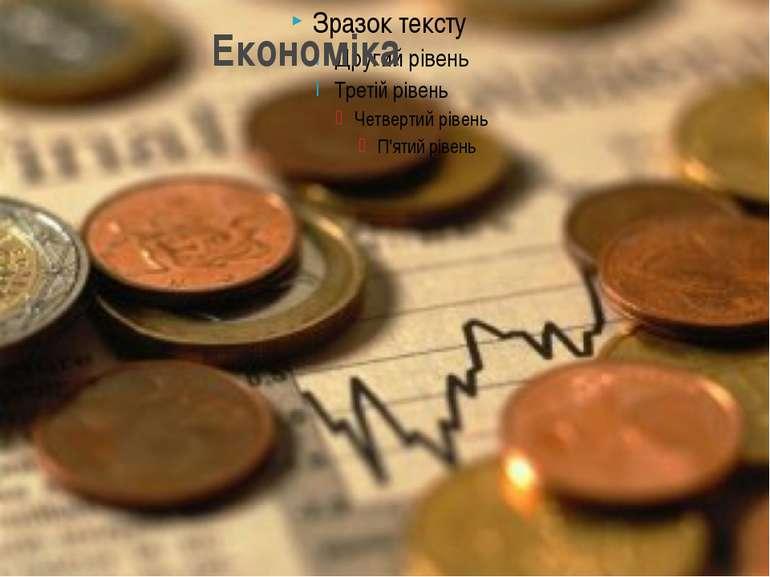 Економіка