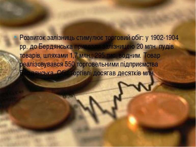 Розвиток залізниць стимулює торговий обіг: у 1902-1904 рр. до Бердянська прив...