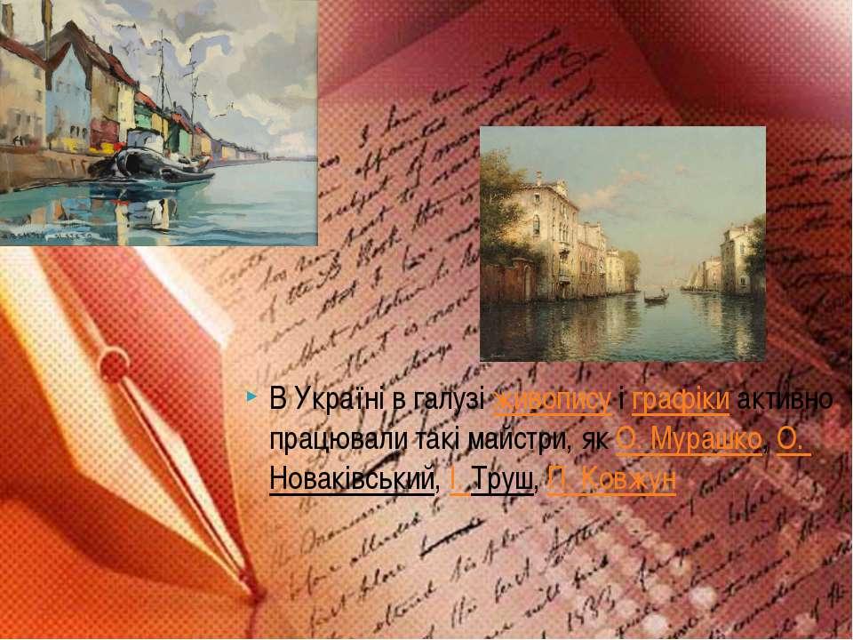 В Україні в галузі живопису і графіки активно працювали такі майстри, як О.М...
