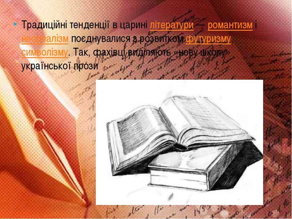 Традиційні тенденції в царині літератури— романтизм і неореалізм поєднувалис...